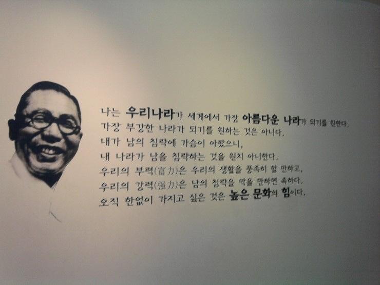 김구의 큰 소망, 나의 작은 소망